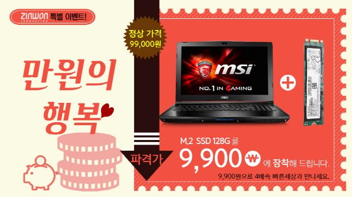 690-MANWON_SSD PROMO_GL62 i7.jpg