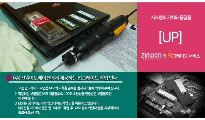 690-ASSEM_upgrade(0520)-1.jpg